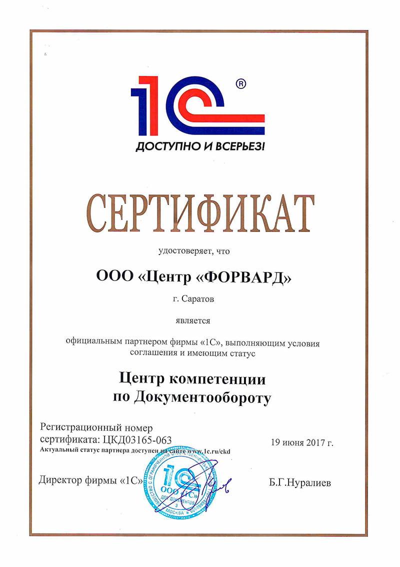 1С:Центр компетенций по Документообороту