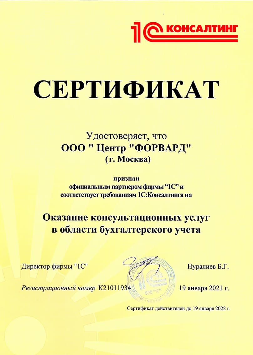 Сертификат 1С Консалтинг Бух