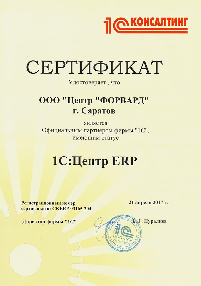 1С:Центр ERP