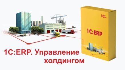 1С:ERP. Управление холдингом.