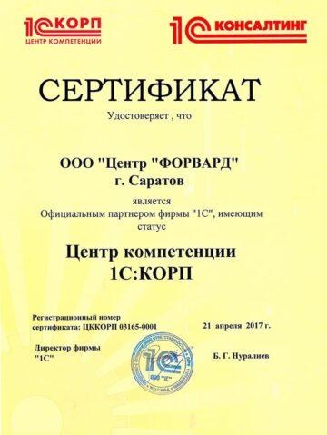 Центр Компетенций 1С:КОРП